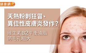 天熱粉刺狂冒、異位性皮膚炎發作?