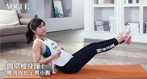 邊玩手機也能邊運動!5個瘦小腹、練大腿肌力的運動簡單做
