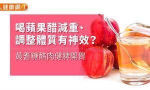 喝蘋果醋減重、調整體質有神效?黃耆糖醋肉健脾開胃