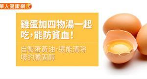 雞蛋加四物湯一起吃,能防貧血!自製蛋黃油,還能清除壞的膽固醇