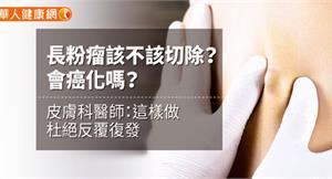 長粉瘤該不該切除?會癌化嗎?皮膚科醫師:這樣做杜絕反覆復發