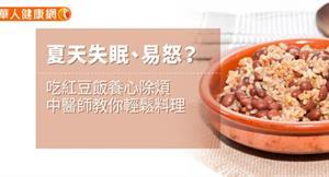 夏天失眠、易怒?吃紅豆飯養心除煩,中醫師教你輕鬆料理