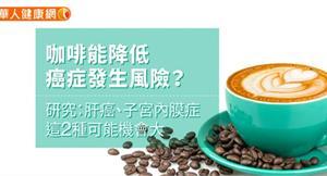 咖啡能降低癌症發生風險?研究:肝癌、子宮內膜症這2種可能機會大