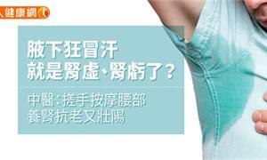 腋下狂冒汗,就是腎虛、腎虧了?中醫:搓手按摩腰部,養腎抗老又壯陽