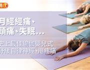 《做瑜伽》瑜伽嬰兒式,紓緩自律神經、甩疼痛