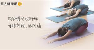月經經痛、頭痛、失眠…史上最佳瑜伽嬰兒式,紓緩自律神經、甩疼痛