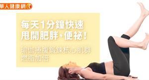 每天1分鐘快速甩開肥胖、便祕!瑜伽捲腹鍛鍊核心肌群、燃脂加倍