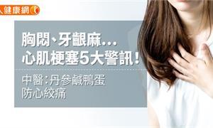 胸悶、牙齦麻…心肌梗塞5大警訊!中醫:丹參鹹鴨蛋防心絞痛