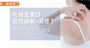 吃維生素D能抗過敏、濕疹?藥師:少碰堅果、雞蛋這些危險食物