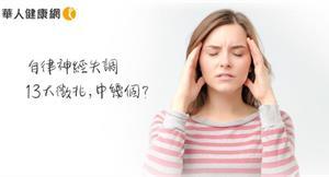 自律神經失調13大徵兆,你中幾個?坐著做4招伸展操,遠離失眠、耳鳴、憂鬱