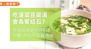 吃菠菜豆腐湯,會長腎結石?多喝啤酒能排結石?中醫:排石方輕鬆排出
