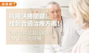 抗癌決勝關鍵:找到合適治療方案!全方位癌症基因檢測介入的三大時機