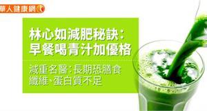 林心如減肥秘訣:早餐喝青汁加優格 減重名醫:長期恐膳食纖維、蛋白質不足