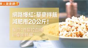 網路爆紅:藜麥拌飯減肥甩20公斤!醫師:適量控血糖、過量傷腎臟