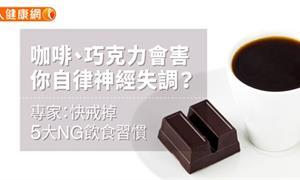 咖啡、巧克力會害你自律神經失調?專家:快戒掉5大NG飲食習慣