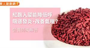 紅麴入菜能降低呼吸道發炎、改善氣喘?營養師來解答