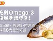 《Omega-3》抗過敏、減經痛、防憂鬱8大好處