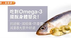吃對Omega-3擺脫身體發炎!抗過敏、減經痛、防憂鬱、減重8大意外好處