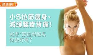 小S拉筋瘦身、減緩腰痠背痛!迷思:筋拉得越長就越好嗎?