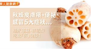 秋燥皮膚癢、便祕、感冒5大症狀…糯米蓮藕、蒸雪梨,吃出「蒸」健康!