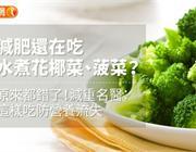 《迷思》減肥還在吃水煮花椰菜、菠菜?