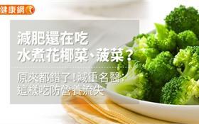 減肥還在吃水煮花椰菜、菠菜?