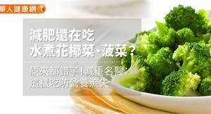 減肥還在吃水煮花椰菜、菠菜?原來都錯了!減重名醫:這樣吃防營養流失