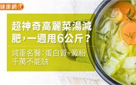 超神奇高麗菜湯減肥,週甩6公斤?