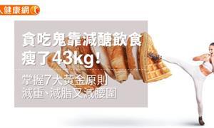 貪吃鬼靠減醣飲食,瘦了43kg!掌握7大黃金原則,減重、減脂又減腰圍