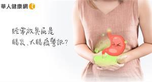 經常放臭屁是腸炎、大腸癌警訊?中醫:喝麥茶助消化、打太極拳助排氣