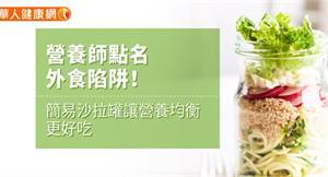 營養師點名外食陷阱!教你製作簡易沙拉,營養均衡更好吃