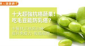 十大超強抗癌蔬果!吃毛豆能防乳癌?中醫扶正祛邪治療:提升免疫力、殺癌細胞