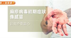 麻疹病毒初期症狀像感冒,冒皮疹要當心