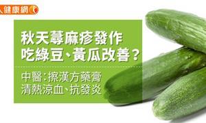 秋天蕁麻疹發作吃綠豆、黃瓜改善?中醫:擦漢方藥膏清熱涼血、抗發炎