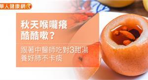 秋天喉嚨癢、酷酷嗽?跟著中醫師吃對3甜湯,養好肺不卡痰