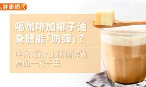喝咖啡加椰子油,身體能「防彈」?中醫:腎氣上衝傷脾胃、津血一瀉千里