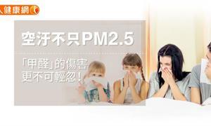 空汙不只PM2.5,「甲醛」的傷害更不可輕忽!