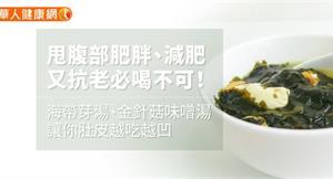 甩腹部肥胖、減肥又抗老必喝不可!海帶芽湯、金針菇味噌湯,讓你肚皮越吃越凹