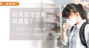 秋天忽冷忽熱易感冒?中醫教你吃對食物、喝對茶提升免疫力