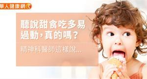 聽說甜食吃多易過動!真的嗎?精神科醫師這樣說…