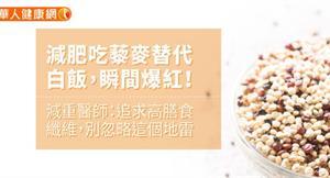 減肥吃藜麥替代白飯,瞬間爆紅!減重醫師:追求高膳食纖維,別忽略這個地雷