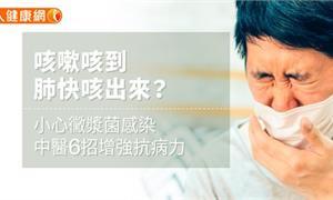 咳嗽咳到肺快咳出來?小心黴漿菌感染 中醫6招增強抗病力