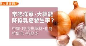 常吃洋蔥、大蒜能降低乳癌發生率?中醫:吃這些藥材,也能抗氧化、抗發炎