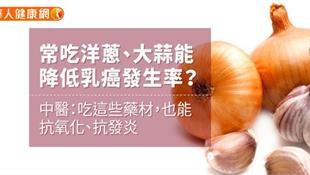 《抗乳癌》吃洋蔥、大蒜降低乳癌發生?
