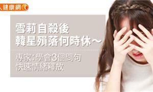 雪莉自殺後,韓星殞落何時休〜專家:學會3個問句,快速情緒釋放