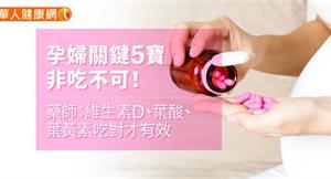 孕婦關鍵5寶非吃不可!藥師:維生素D、葉酸、葉黃素吃對才有效