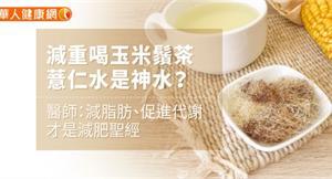 減重喝玉米鬚茶、薏仁水是神水?醫師:減脂肪、促進代謝才是減肥聖經