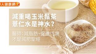 《減重飲食》喝玉米鬚茶是神水?