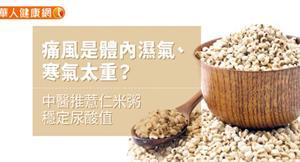 痛風是體內濕氣、寒氣太重?中醫推薏仁米粥穩定尿酸值