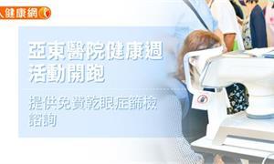亞東醫院健康週活動開跑 提供免費乾眼症篩檢諮詢